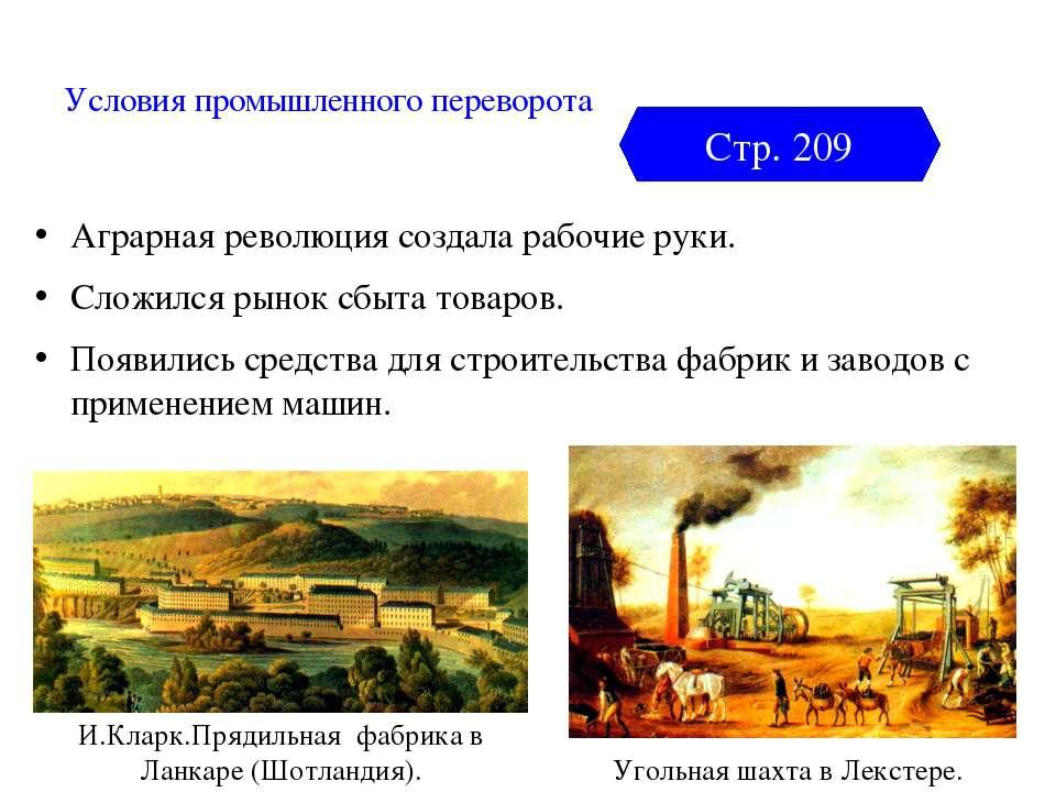 Условия промышленного переворота Аграрная революция создала рабочие руки. Сло...