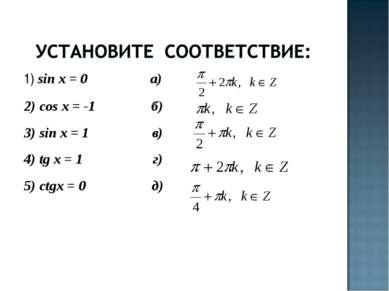 1) sin x = 0 а) 2) cos x = -1 б) 3) sin x = 1 в) 4) tg x = 1 г) 5) ctgx = 0 д)