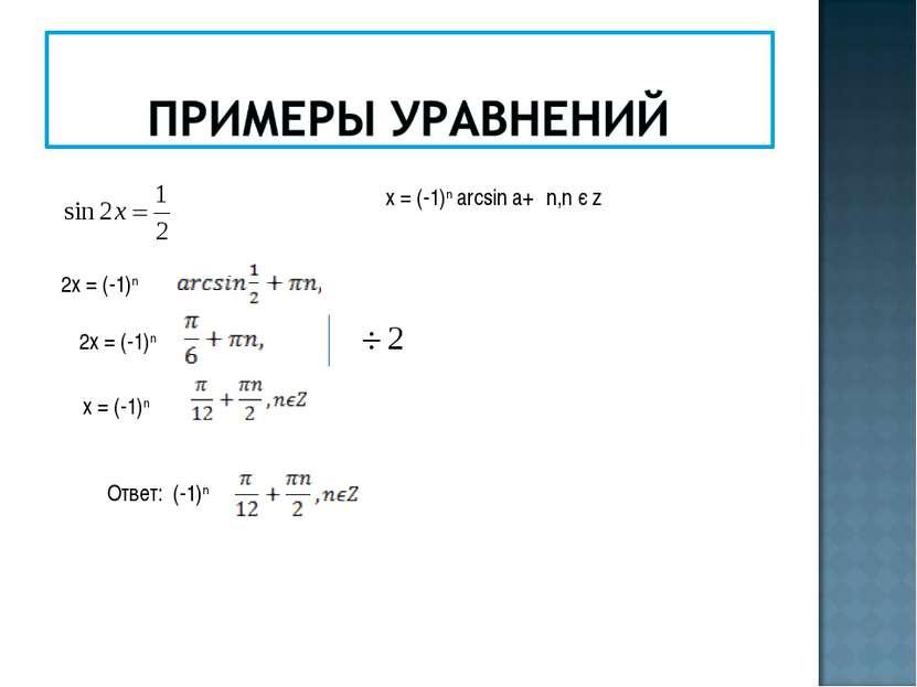 х = (-1)n arcsin a+πn,n є z 2х = (-1)n 2х = (-1)n х = (-1)n Ответ: (-1)n
