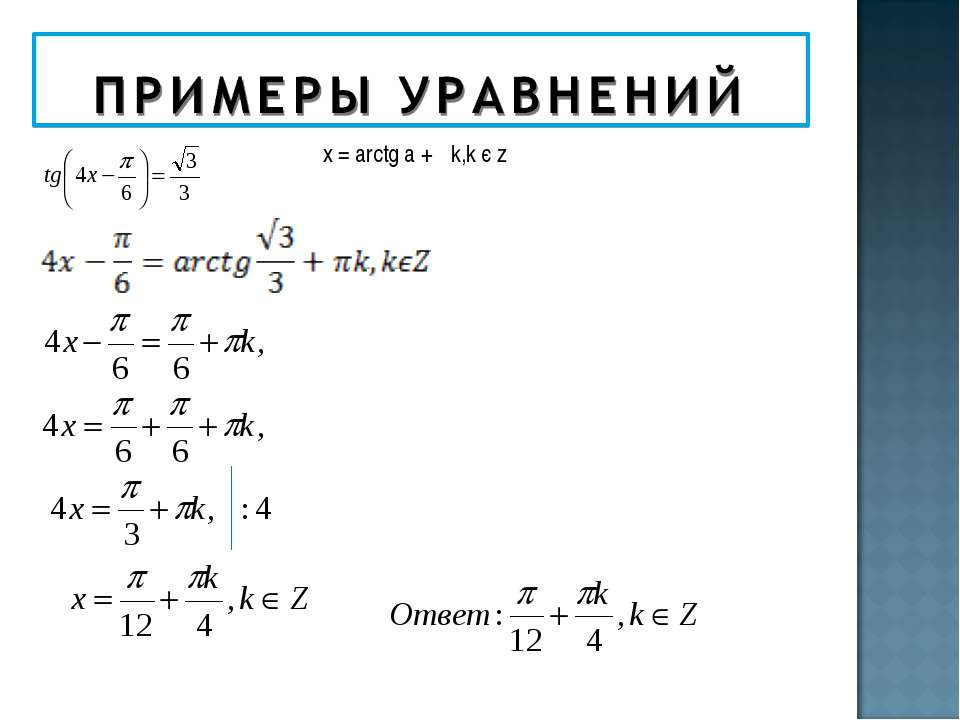 x = arctg a + πk,k є z