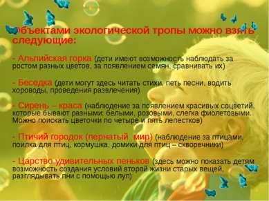 Объектами экологической тропы можно взять следующие: - Альпийская горка (дети...