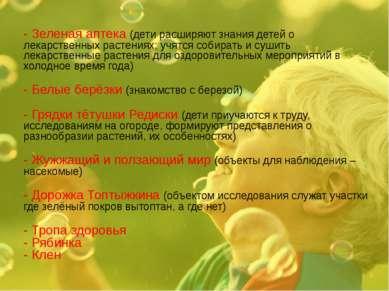 - Зеленая аптека (дети расширяют знания детей о лекарственных растениях; учят...