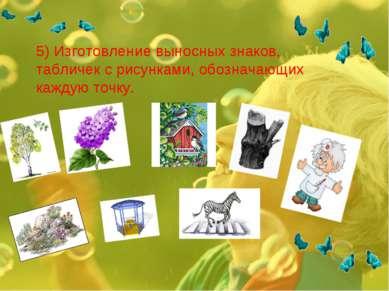 5) Изготовление выносных знаков, табличек с рисунками, обозначающих каждую то...