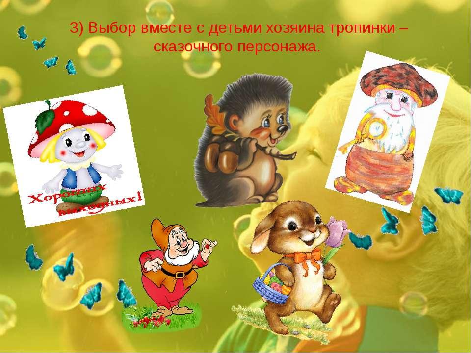 3) Выбор вместе с детьми хозяина тропинки – сказочного персонажа.