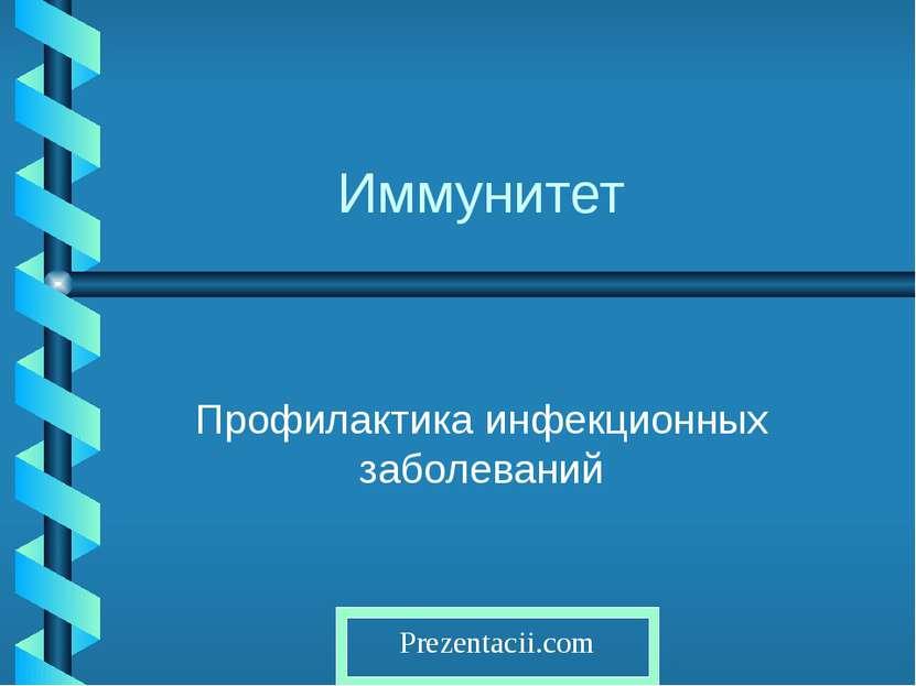Иммунитет Профилактика инфекционных заболеваний Prezentacii.com