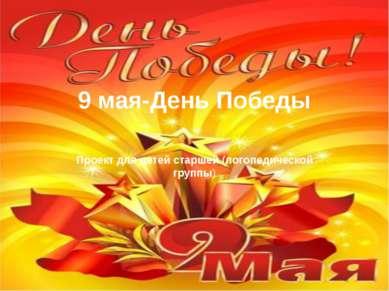 9 мая-День Победы Проект для детей старшей (логопедической группы)