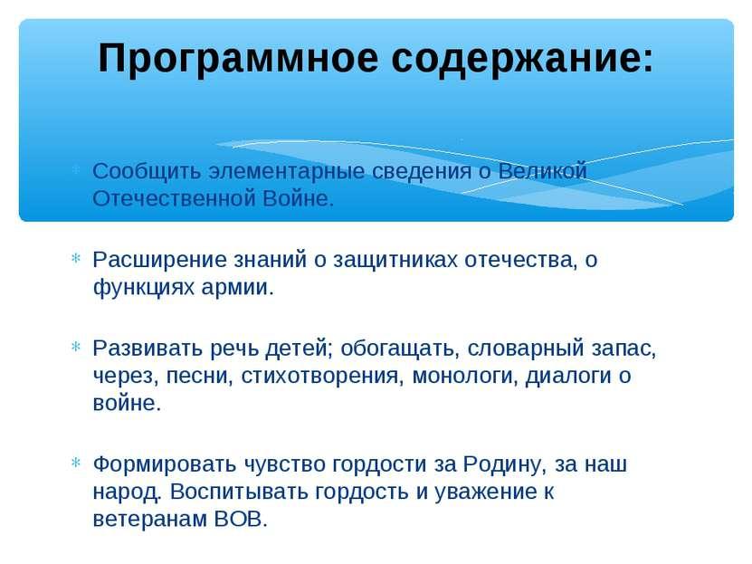 Сообщить элементарные сведения о Великой Отечественной Войне. Расширение знан...