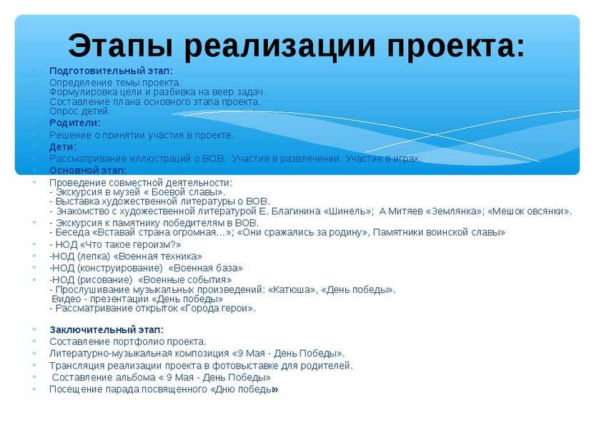 Подготовительный этап: Определение темы проекта. Формулировка цели и разбивка...