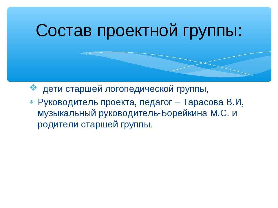 дети старшей логопедической группы, Руководитель проекта, педагог – Тарасова ...
