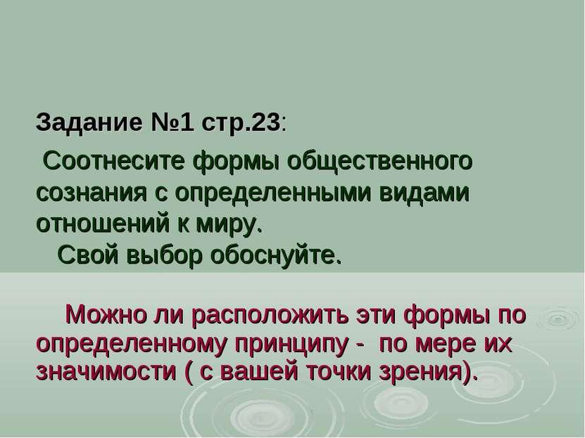 Задание №1 стр.23: Соотнесите формы общественного сознания с определенными ви...