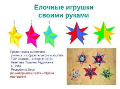 Ёлочные игрушки своими руками Презентацию выполнила учитель изобразительного ...
