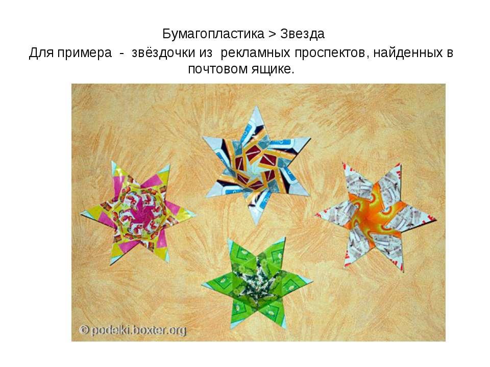 Бумагопластика > Звезда Для примера - звёздочки из рекламных проспектов, найд...