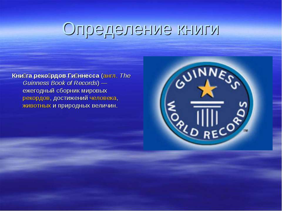 Определение книги Кни га реко рдов Ги ннесса (англ. The Guinness Book of Reco...