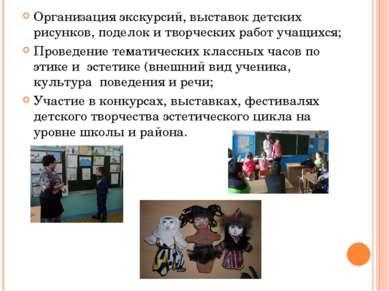 Организация экскурсий, выставок детских рисунков, поделок и творческих работ ...