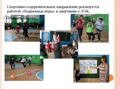 Спортивно-оздоровительное направление реализуется работой «Подвижные игры» и ...