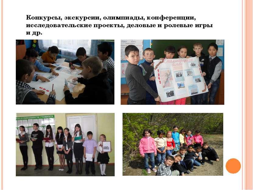 Конкурсы, экскурсии, олимпиады, конференции, исследовательские проекты, делов...