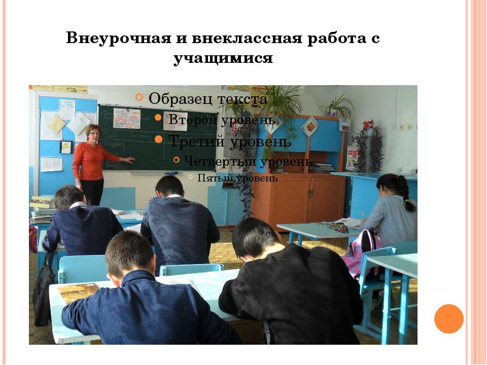 Внеурочная и внеклассная работа с учащимися