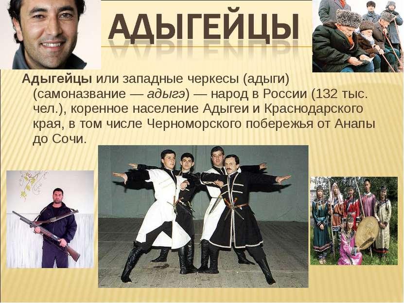 Адыгейцы или западные черкесы (адыги) (самоназвание— адыгэ) — народ в России...