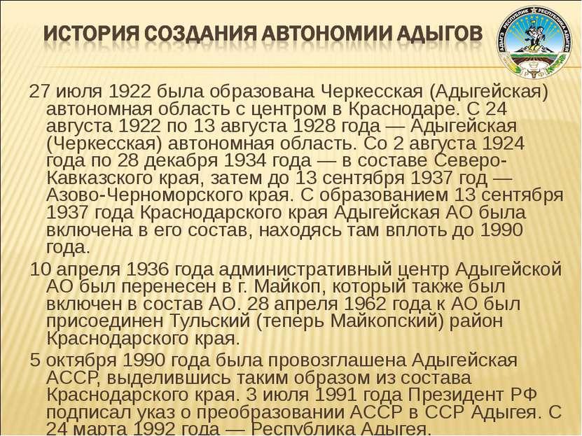 27 июля 1922 была образована Черкесская (Адыгейская) автономная область с цен...