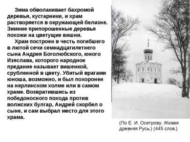 Зима обволакивает бахромой деревья, кустарники, и храм растворяется в окружаю...