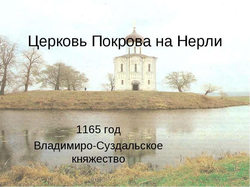 Церковь Покрова на Нерли 1165 год Владимиро-Суздальское княжество