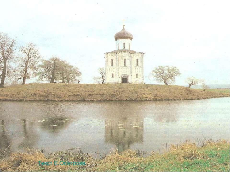 Текст Е.Осетрова