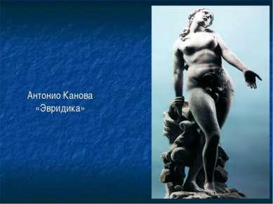 Антонио Канова «Эвридика»