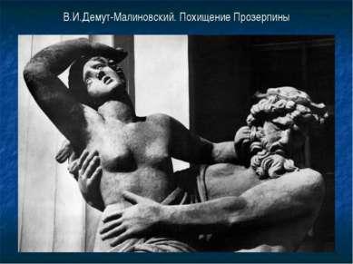 В.И.Демут-Малиновский. Похищение Прозерпины