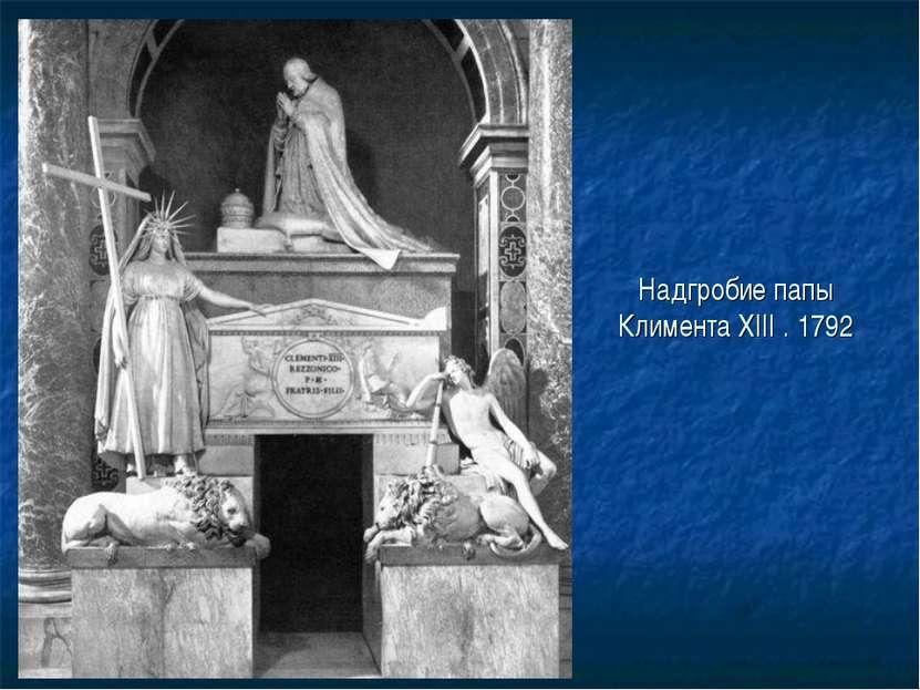 Надгробие папы Климента XIII . 1792