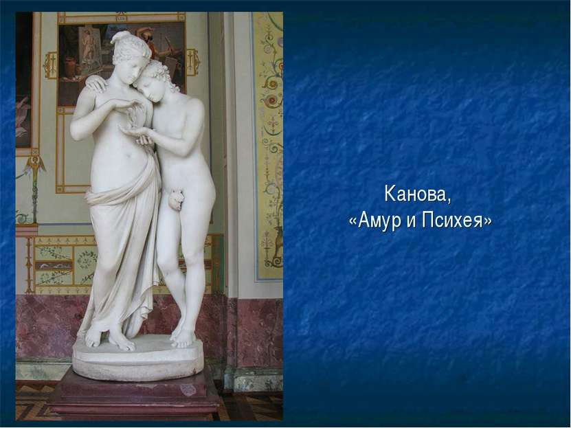 Канова, «Амур и Психея»
