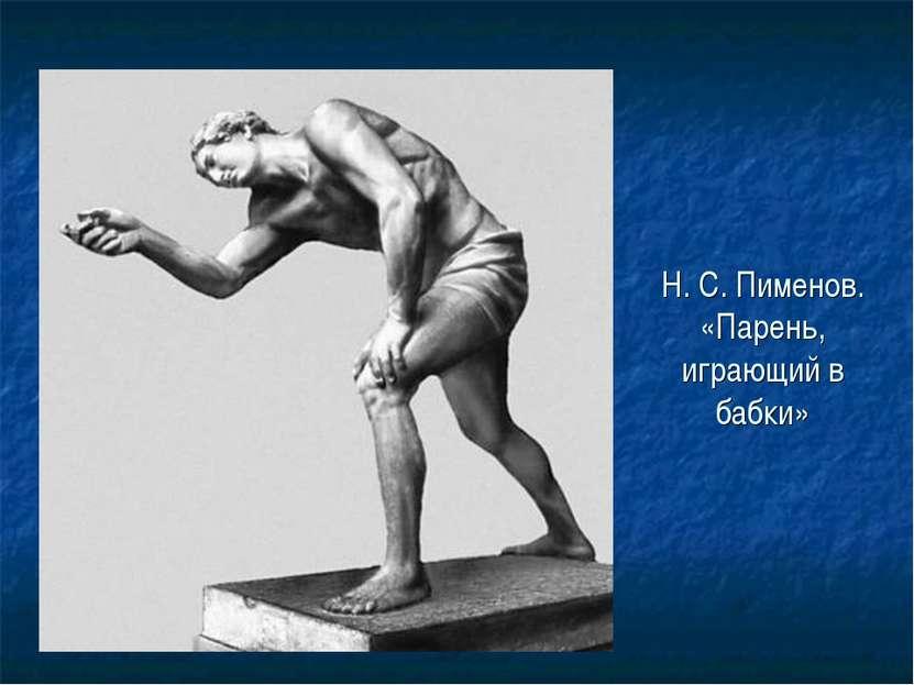 Н. С. Пименов. «Парень, играющий в бабки»