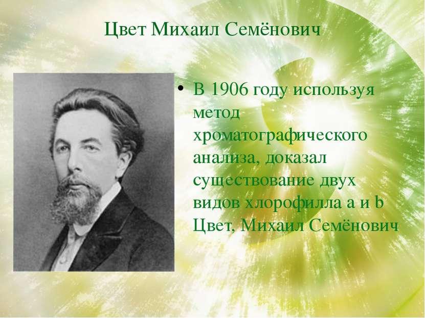Цвет Михаил Семёнович В 1906 году используя метод хроматографического анализа...