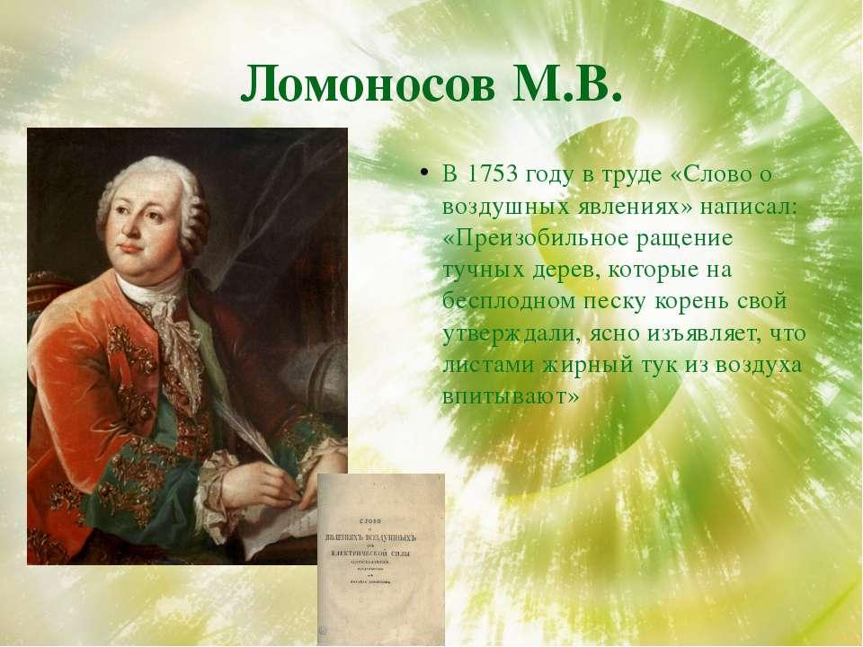 Ломоносов М.В. В 1753 году в труде «Слово о воздушных явлениях» написал: «Пре...