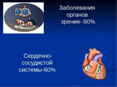 Заболевания органов зрения- 60% Сердечно- сосудистой системы-60%