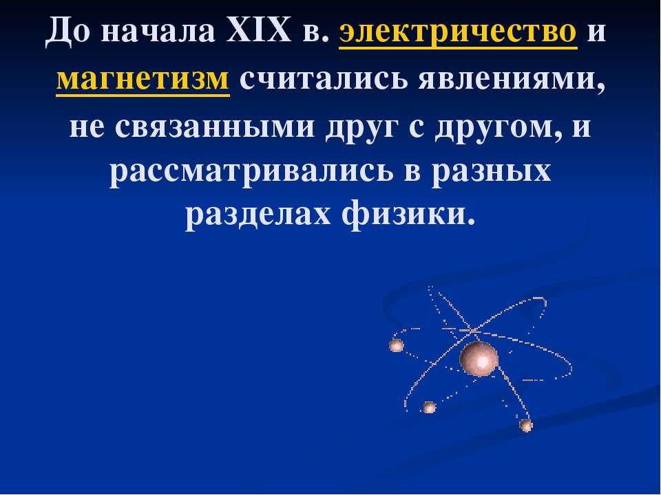 До начала XIXв. электричество и магнетизм считались явлениями, не связанными...