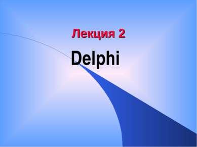 Лекция 2 Delphi