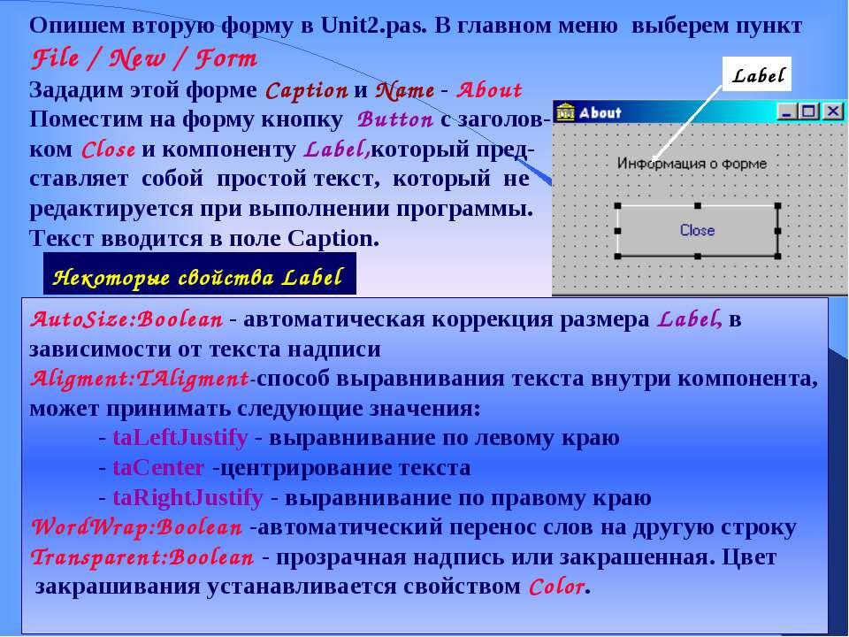 Опишем вторую форму в Unit2.pas. В главном меню выберем пункт File / New / Fo...