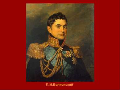 П.М.Волконский