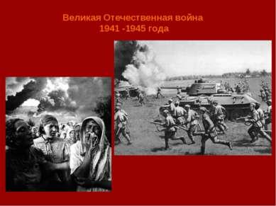 Великая Отечественная война 1941 -1945 года