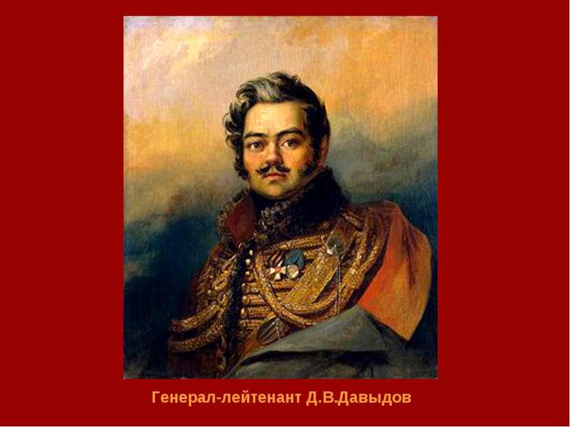 Генерал-лейтенант Д.В.Давыдов