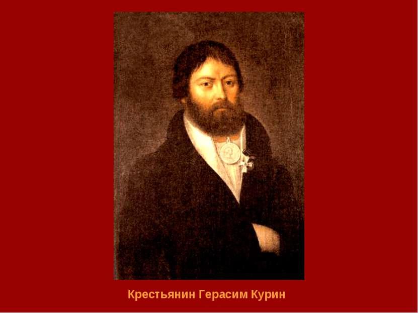 Крестьянин Герасим Курин