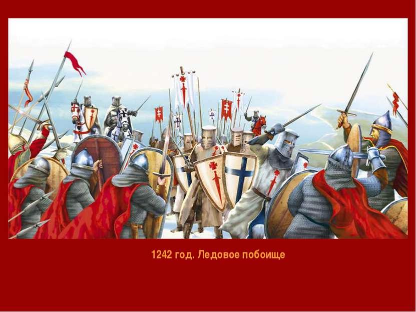 1242 год. Ледовое побоище