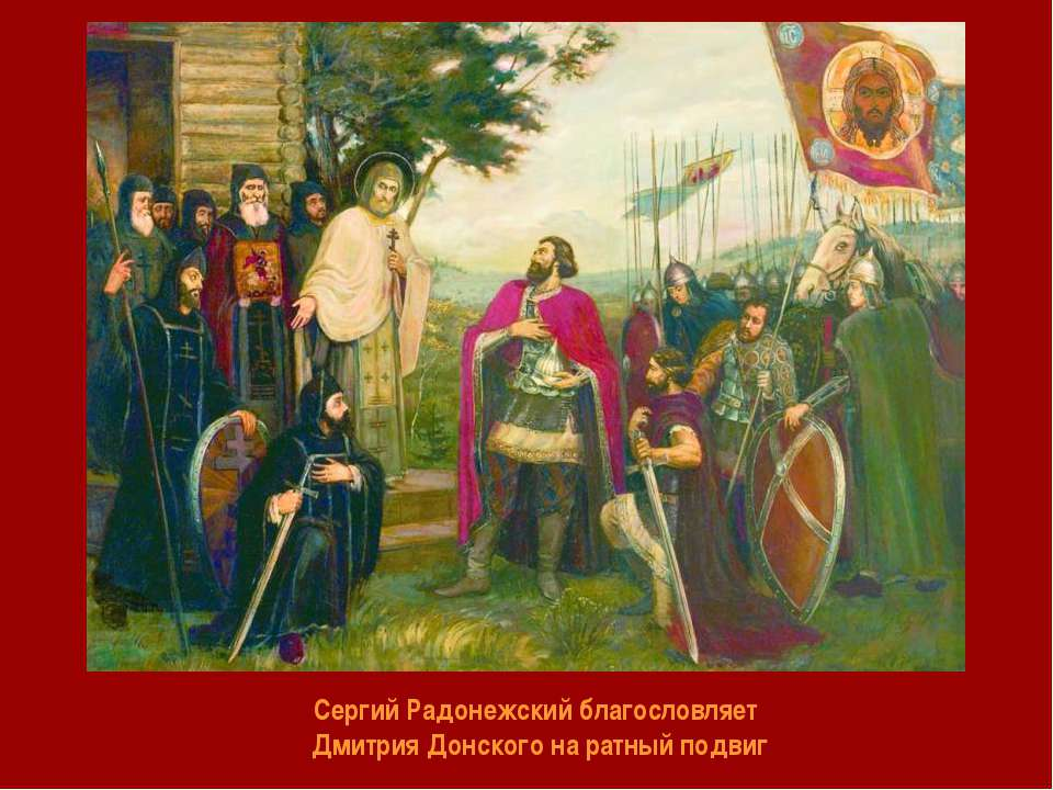 Сергий Радонежский благословляет Дмитрия Донского на ратный подвиг