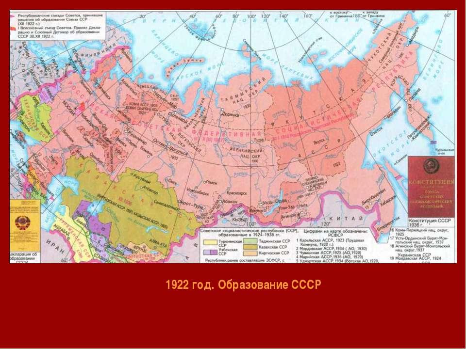 1922 год. Образование СССР