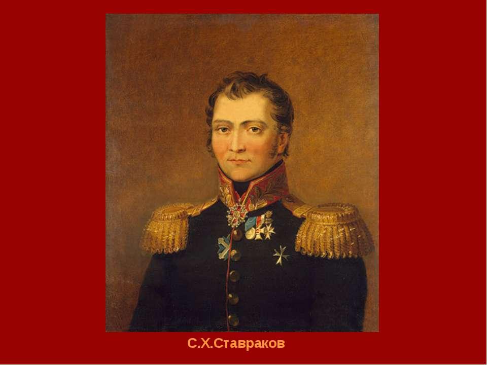 С.Х.Ставраков