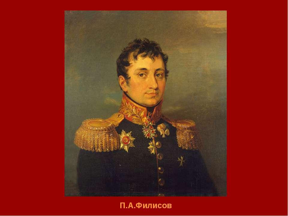 П.А.Филисов