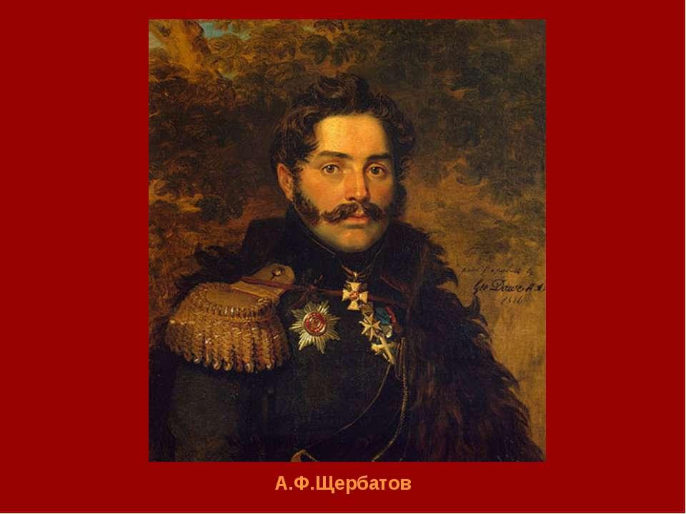 А.Ф.Щербатов