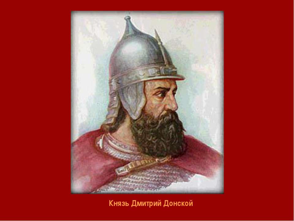 Князь Дмитрий Донской