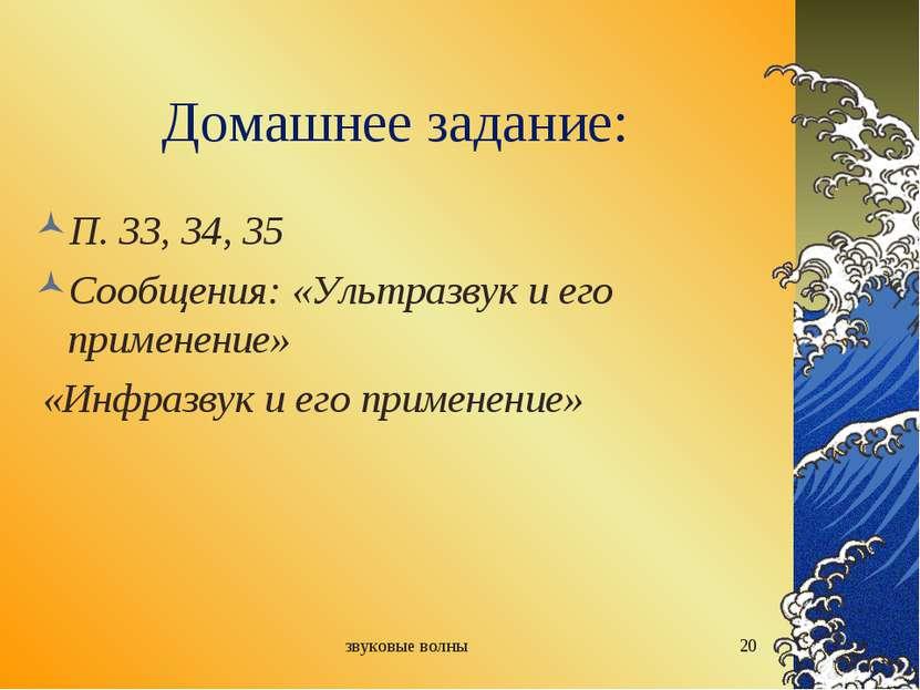 звуковые волны * Домашнее задание: П. 33, 34, 35 Сообщения: «Ультразвук и его...