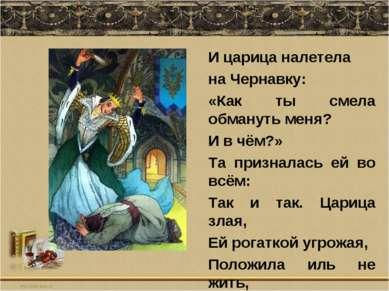 И царица налетела на Чернавку: «Как ты смела обмануть меня? И в чём?» Та приз...